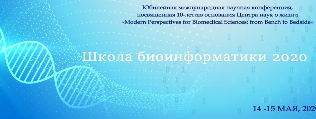 SCHOOL OF BIOINFORMATICS 2020