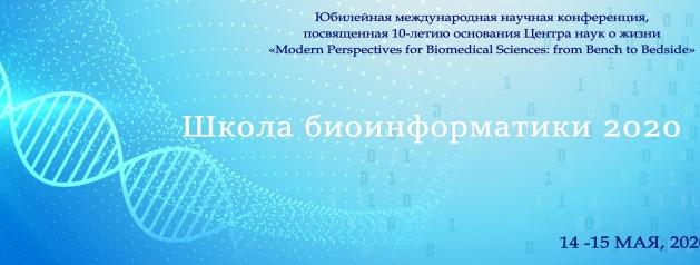 Биоинформатика Мектебі 2020